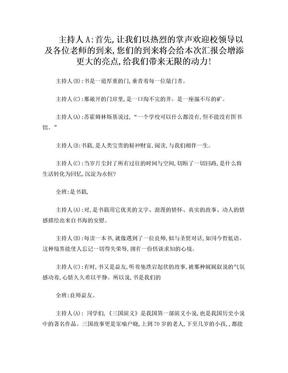 《三国演义》读书汇报会主持词.doc