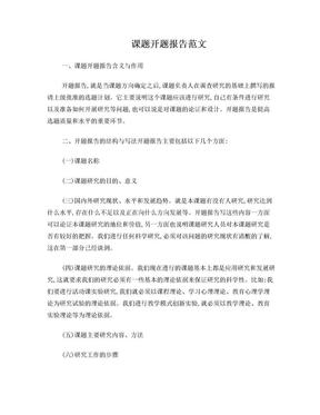 课题开题报告范文.doc