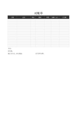 应付货款对账单空白表格模版.xls