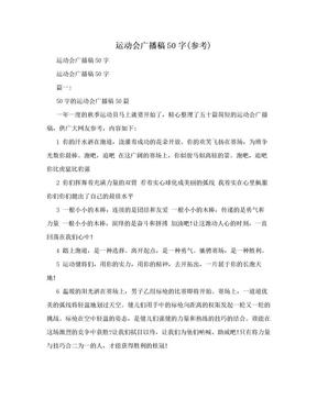 运动会广播稿50字(参考).doc