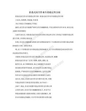 折叠式高空作业车的稳定性分析.doc
