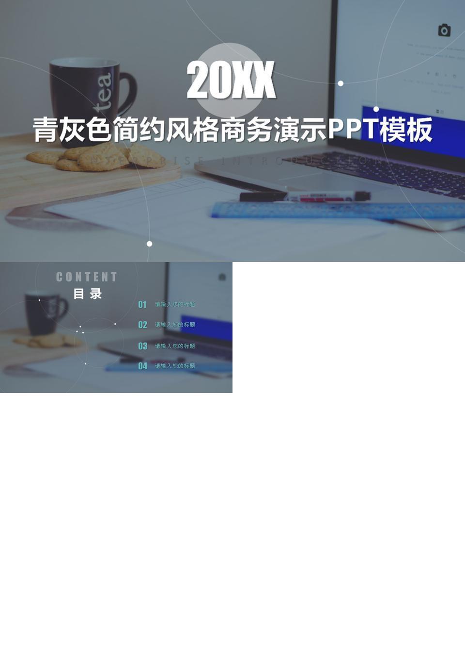 青灰色简约风格商务演示通用PPT模板