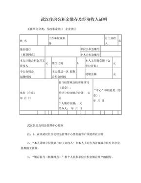 武汉住房公积金缴存及经济收入证明.doc