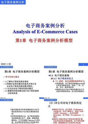 电子商务案例分析.ppt