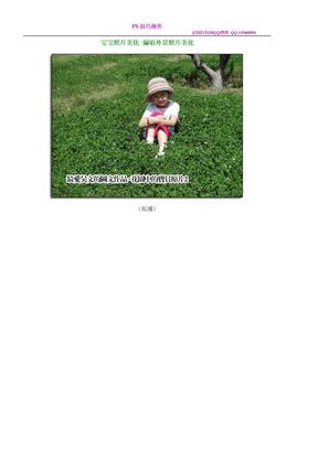 宝宝照片美化-偏暗外景照片美化.doc