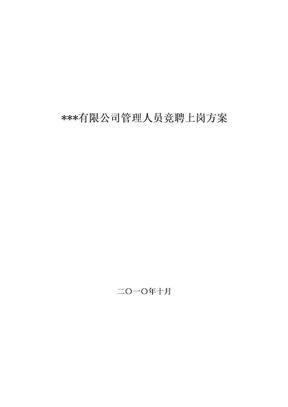 管理人员竞聘上岗方案(全套,包含竞聘表格).doc