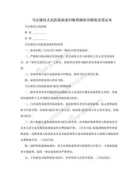 马尔康县人民医院病案回收借阅复印制度及登记本.doc