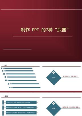 PPT制作技巧(超经典).ppt
