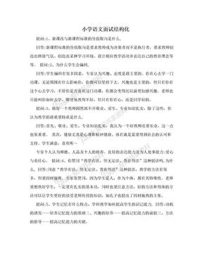 小学语文面试结构化.doc