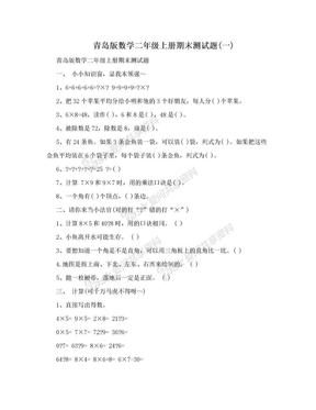 青岛版数学二年级上册期末测试题(一).doc