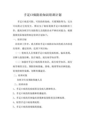 手足口病防治知识培训计划.doc