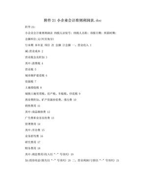 附件21小企业会计准则利润表.doc.doc