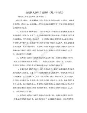 幼儿园大班语言说课稿《鹅大哥出门》.doc