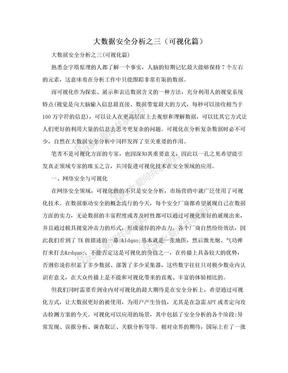 大数据安全分析之三(可视化篇).doc