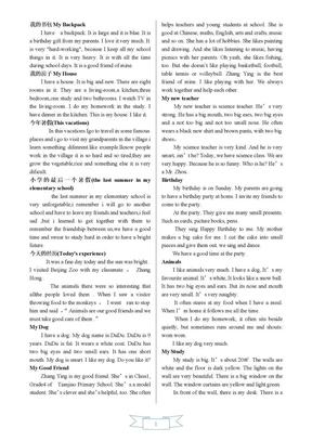 小升初英语作文2011.doc