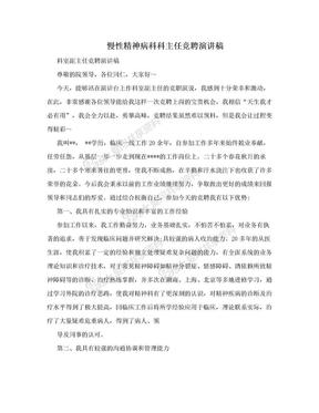 慢性精神病科科主任竞聘演讲稿.doc