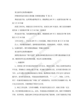 党支部书记查摆问题清单.doc
