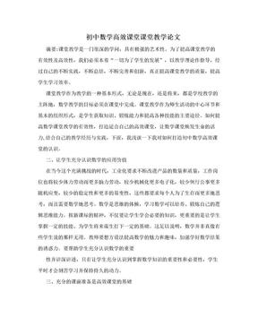 初中数学高效课堂课堂教学论文.doc