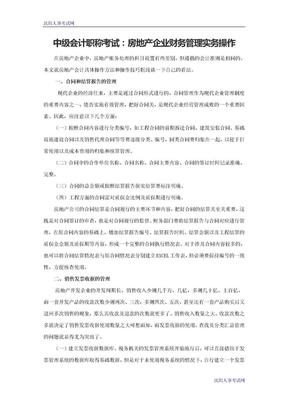 中级会计职称考试:房地产企业财务管理实务操作.doc