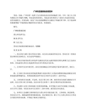 广州市正规劳动合同范本.docx