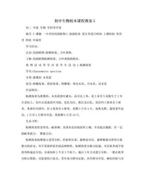 初中生物校本课程教案5.doc