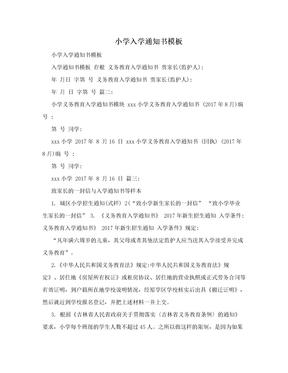 小学入学通知书模板.doc