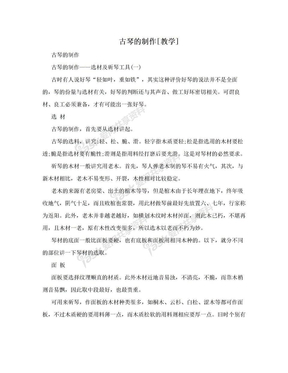 古琴的制作[教学].doc