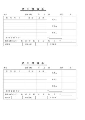 费用报销单(财务专用).xls