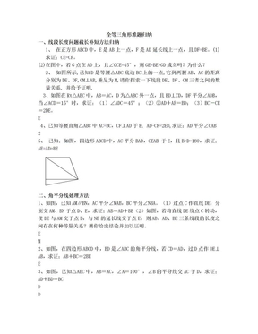 全等三角形难题方法归纳.doc