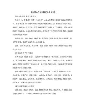 激活红色基因焕发生机活力.doc