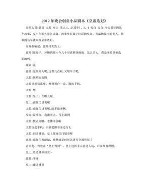 2012年晚会创意小品剧本《皇帝选妃》.doc