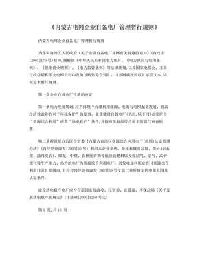 内蒙古电网企业自备电厂管理暂行规则.doc