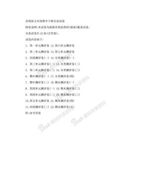 新版苏教版小学5五年级数学下册单元期中期末测试卷.doc