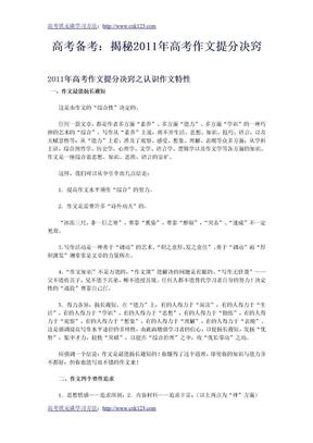 高考备考:揭秘2011年高考作文提分决窍.doc