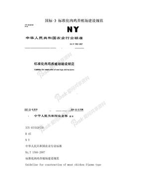 国标-》标准化肉鸡养殖场建设规范.doc