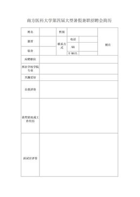 南方医科大学第四届大型暑假兼职招聘会简历.doc