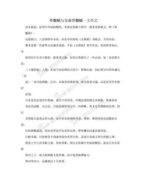 骨髓赋与女命骨髓赋—王亭之.doc