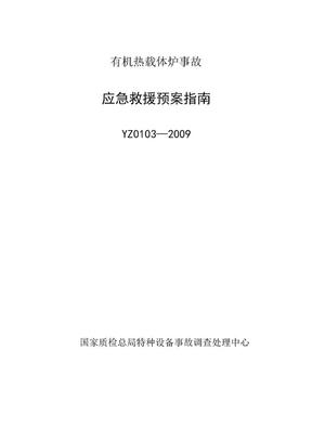 YZ0103—2009有机热载体炉事故应急救援预案指南.doc