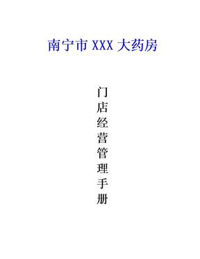药店门店管理经营手册.doc