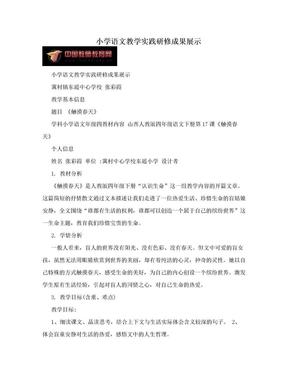小学语文教学实践研修成果展示.doc