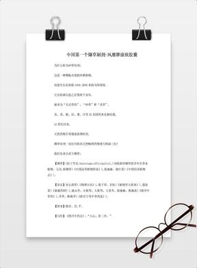 中国第一个缬草制剂.doc