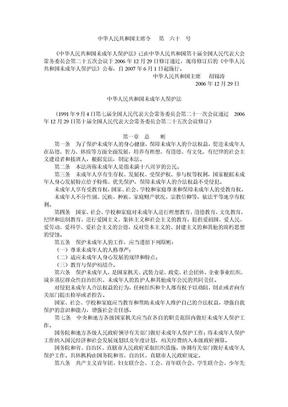 中华人民共和国未成年人保护法.doc