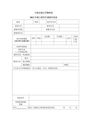 上海交通大学物理系调剂申请表.doc