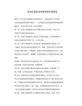 涉密计算机及网络保密管理制度.doc