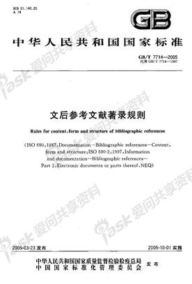 GB7714-2005文后参考文献著录规则.pdf