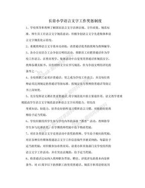 长青小学语言文字工作奖惩制度.doc