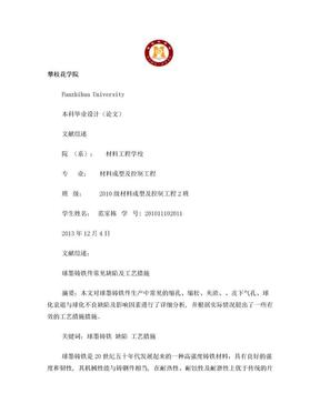 球墨铸铁件常见缺陷及工艺措施.doc
