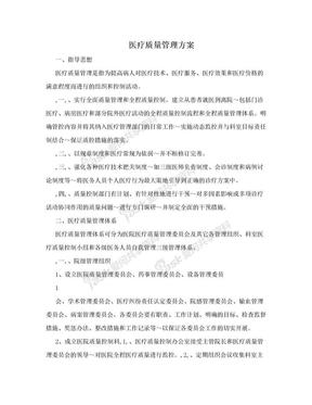 医疗质量管理方案.doc
