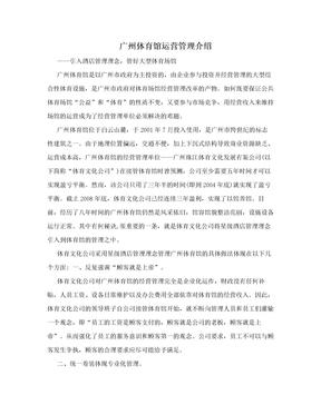 广州体育馆运营管理介绍.doc