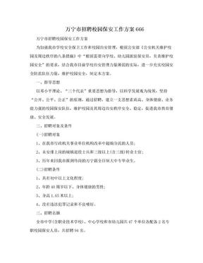 万宁市招聘校园保安工作方案666.doc